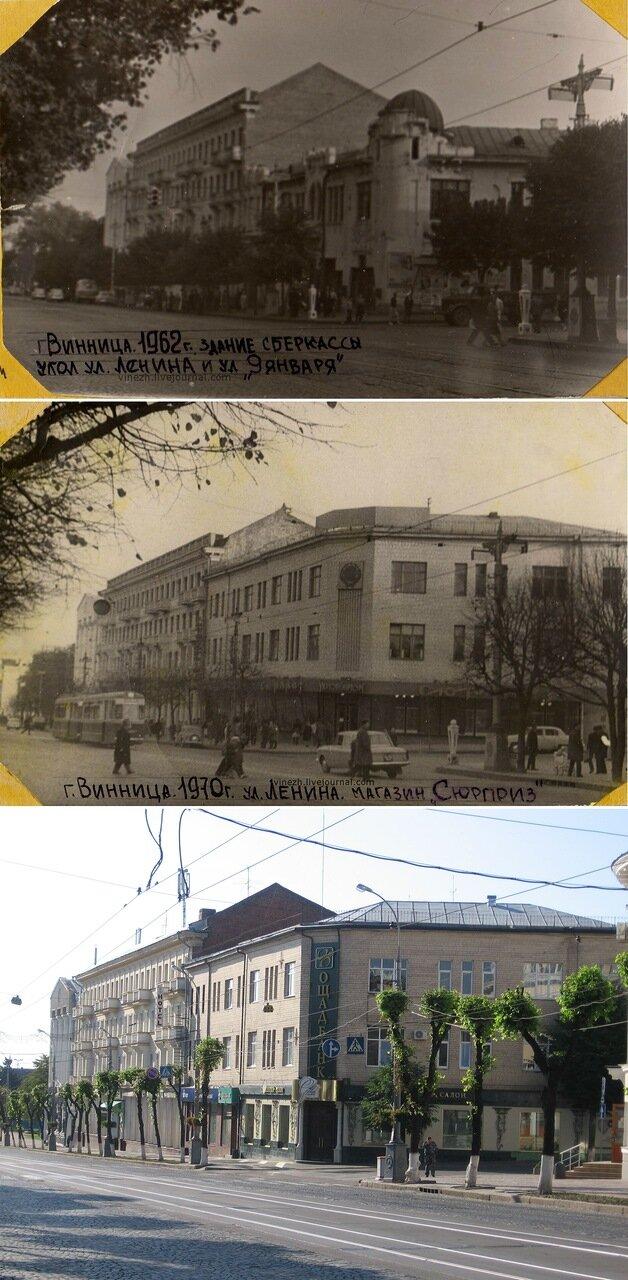 Винница. перекрёсток улиц Соборной и Артынова (Ленина и 9-го января). 1962 - 70 - 2012.