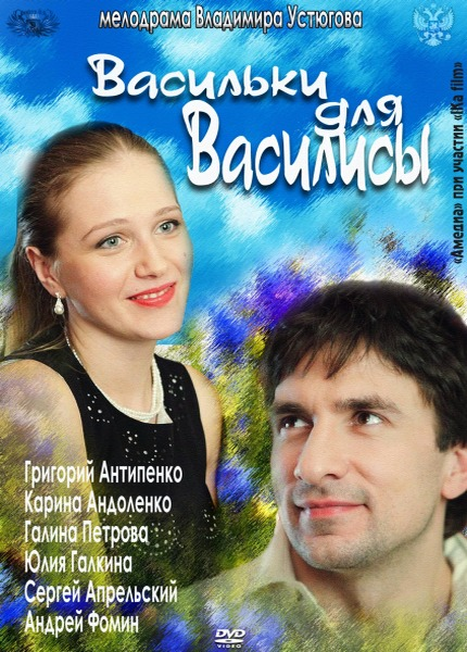 Васильки для Василисы (2012) SATRip