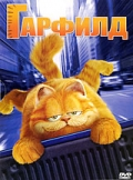 Мультфильмы про кошек - Гарфилд (2004)