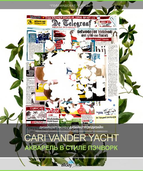 Графический дизайнер Cari Vander Yacht