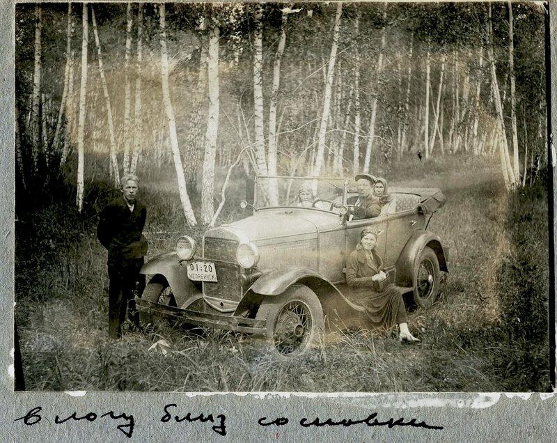 Август 1936 года