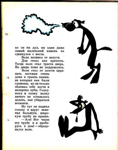 Ев. Медведев. Илл. к Трем поросятам