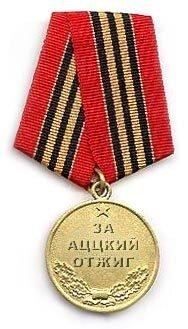 Медаль за Аццкий отжиг