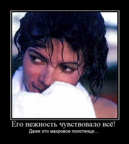 http://img-fotki.yandex.ru/get/0/m-jackson-info.7/0_34680_acf388fa_L.jpg