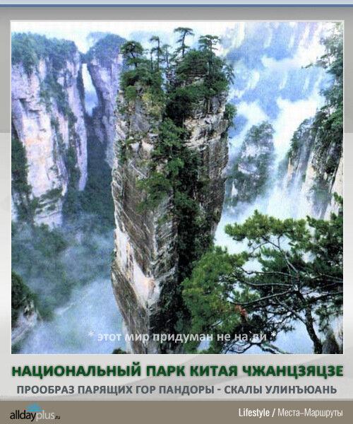 Национальный китайский парк Чжанцзяцзе. Скалы Улинъюань  - прообраз парящих гор Пандоры.