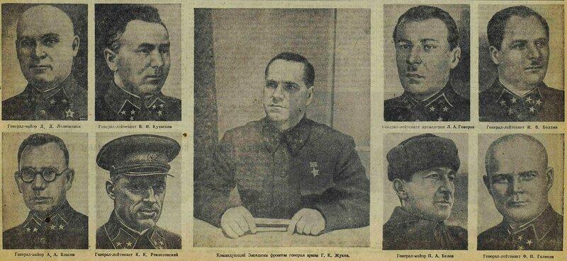 «Красная звезда», 13 декабря 1941 года, Битва за Москву, советские полководцы, полководцы Красной Армии, военачальники Красной Армии