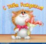 C Днем Рождения! ))