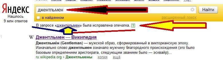 джентельмен, Яндекс