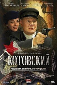 сериал Котовский - обложка