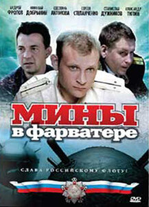 сериал Мины в фарватере - обложка