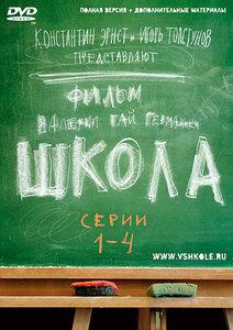 сериал Школа - обложка