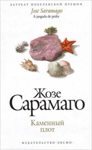 Zhoze_Saramago__Kamennyj_plot.jpeg