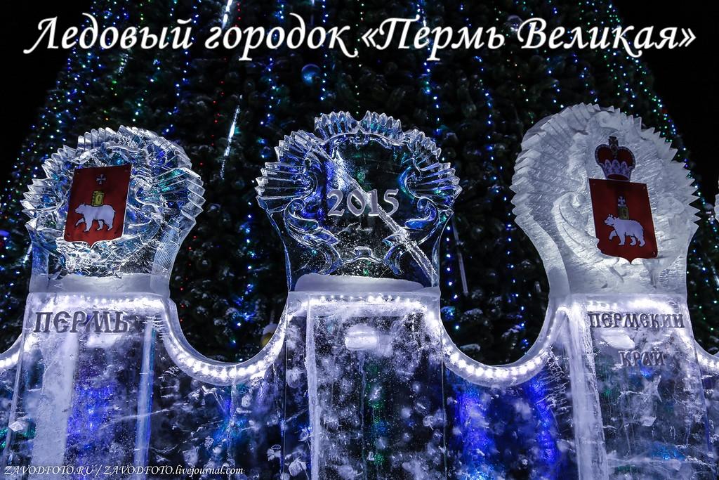 Ледовый городок «Пермь Великая».jpg
