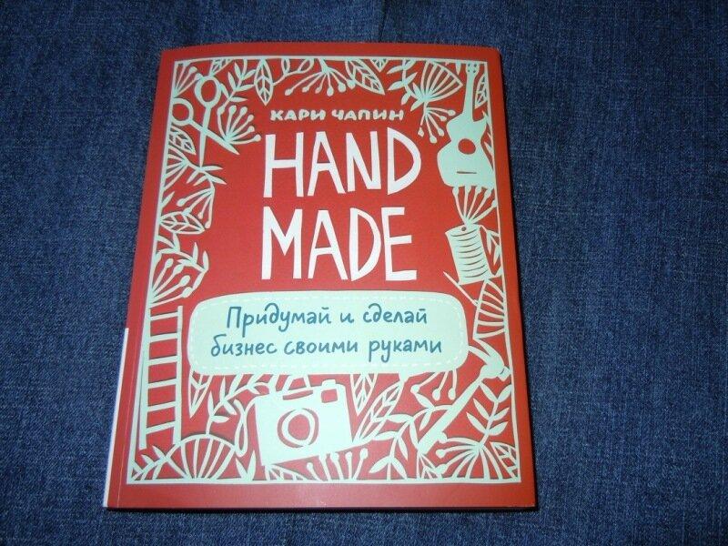 Чапин к handmade придумай и сделай бизнес