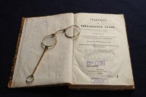 А.М. Филомафитский. Трактат о переливании крови. 1848 г..JPG