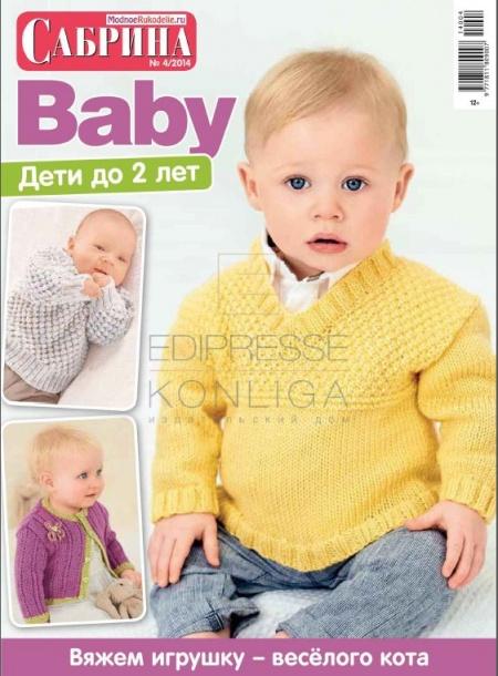 Книга Журнал:  Сабрина Baby №4 (апрель 2014)