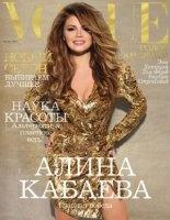 Журнал Vogue №1 (январь 2011)