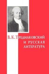 Книга В. К. Тредиаковский и русская литература