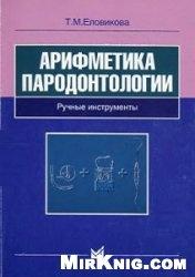 Книга Арифметика пародонтологии: Ручные инструменты в пародонтологии