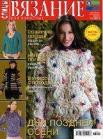 Журнал Вязание для взрослых. Спицы №11 2013  jpeg 55Мб