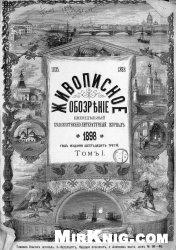 Журнал Живописное обозрение 1898 г. том 1