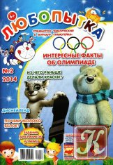 Журнал Книга Любопытка №2 2014