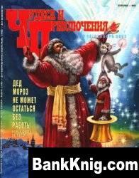 Книга Чудеса и Приключения №12 (декабрь 2003) djvu 4,03Мб