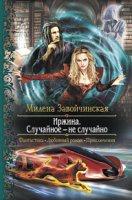 Книга Завойчинская Милена - Иржина. Случайное - не случайно rtf, fb2 / rar 10,7Мб