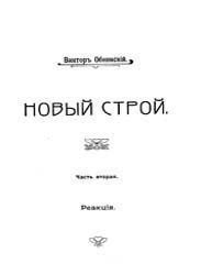 Книга Новый строй. Том 2