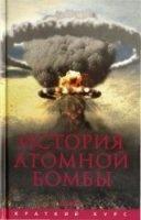 Книга История атомной бомбы