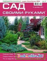 Журнал Сад своими руками №12 (декабрь 2014)