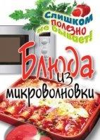 Книга Блюда из микроволновки pdf 5,2Мб