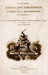 Книга Собранiе государственныхъ грамотъ и договоровъ. 4 тома.