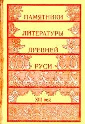 Книга Памятники литературы Древней Руси: XIII век