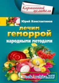 Книга Лечим геморрой народными методами.
