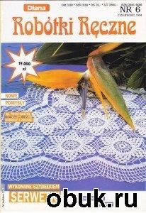Журнал Robotki Reczne №2,3,5,6,11,12 1994