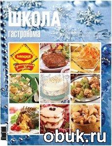 Книга Школа гастронома №1-22 2004