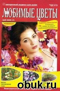 Журнал Любимые цветы №5 2009