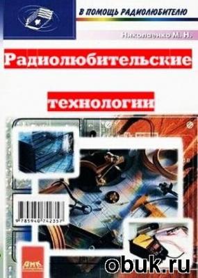 Книга Радиолюбительские технологии
