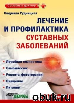 Книга Лечение и профилактика суставных заболеваний