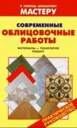 Книга Современные облицовочные работы