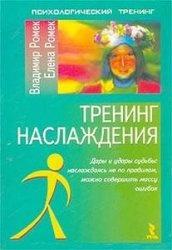 Книга Тренинг наслаждения