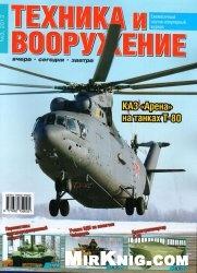 Журнал Техника и вооружение вчера сегодня завтра №3 2013