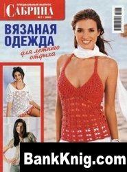 Журнал Сабрина №7 2009 jpeg 7,37Мб
