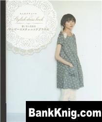 Книга STYLISH DRESS BOOK jpg 16,09Мб