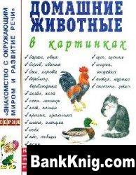Книга Домашние животные в картинках pdf 10Мб