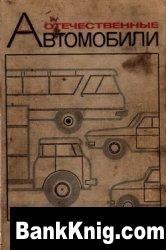 Отечественные автомобили 1968г. djvu 32Мб