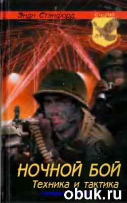 Книга Ночной бой. Техника и тактика