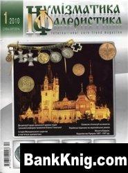 Книга Нумiзматика i Фалеристика №1 2010 pdf
