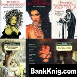 Книга Сборник книг Леопольда фон Захер-Мазоха fb2 4,4Мб